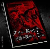 楓涼の恋愛教材【コントロール】と悪魔の手引書を比較